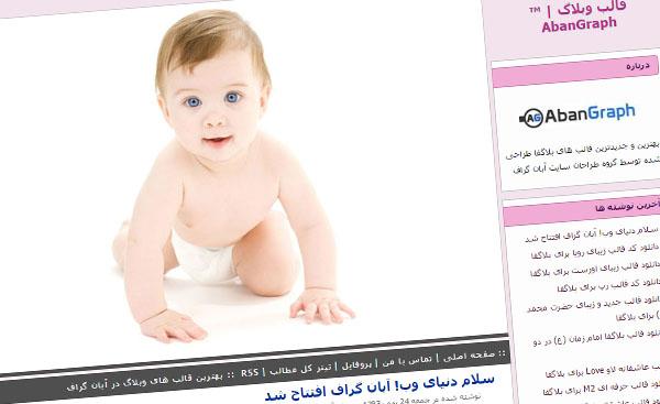 قالب زیبای کودک و نوزاد