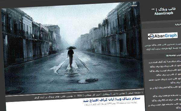 قالب روز بارونی , مرد, قالب روز بارونی میهن بلاگ, قالب روز بارونی پرشین بلاگ, قالب روز بارونی بلاگفا, قالب روز بارونی, قالب درباره روز بارونی, قالب با موضوع روز بارونی, عاشقانه, شهر, شب, خیابان, چتر, پسر, باران