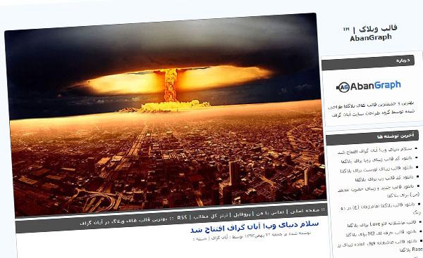قالب بمب هسته ای , هسته ای, قالب درباره بمب هسته ای, قالب بمب هسته ای میهن بلاگ, قالب بمب هسته ای پرشین بلاگ, قالب بمب هسته ای بلاگفا, قالب بمب هسته ای, قالب با موضوع بمب هسته ای, فیزیک, شهر, بمب