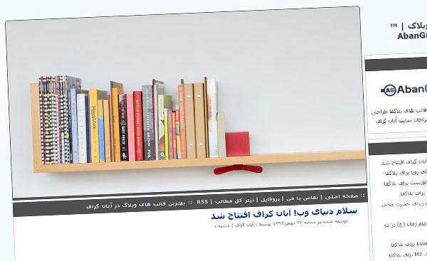 قالب کتاب , کتاب, قالب کتاب میهن بلاگ, قالب کتاب پرشین بلاگ, قالب کتاب بلاگفا, قالب کتاب, قالب درباره کتاب, قالب با موضوع کتاب
