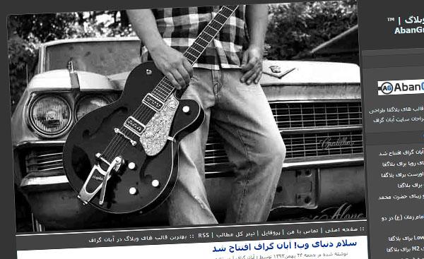 قالب زیبای پسر و گیتار