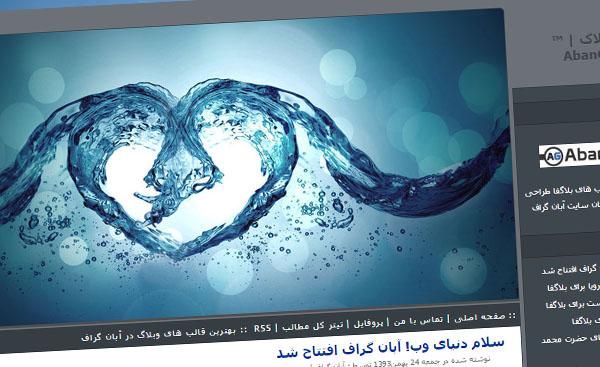 قالب آب و قلب , قلب, قالب درباره آب و قلب, قالب با موضوع آب و قلب, قالب آب و قلب میهن بلاگ, قالب آب و قلب پرشین بلاگ, قالب آب و قلب بلاگفا, قالب آب و قلب, عاشقانه, آبی, آب