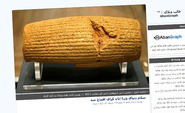 قالب زیبای تاریخ و باستان