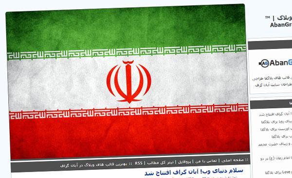 قالب زیبای ایران پاینده