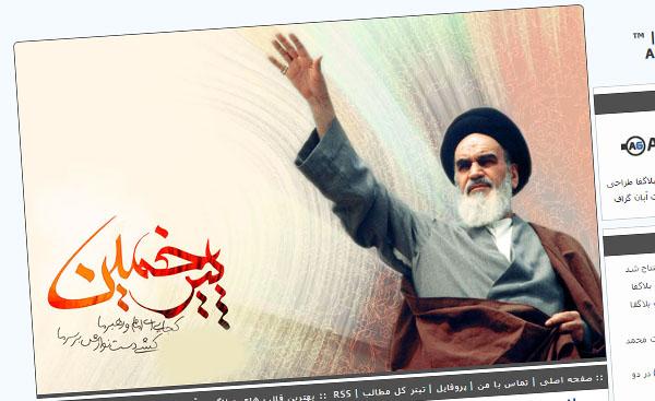 قالب زیبای امام خمینی