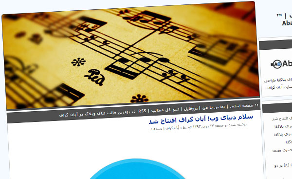 قالب زیبای نت موسیقی