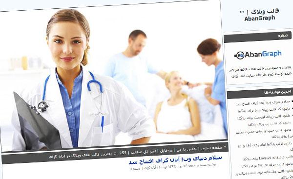 قالب پزشک و پرستار , قالب درباره پزشک و پرستار, قالب پزشک و پرستار میهن بلاگ, قالب پزشک و پرستار پرشین بلاگ, قالب پزشک و پرستار بلاگفا, قالب پزشک و پرستار, قالب با موضوع پزشک و پرستار, زن, دکتر, دختر, پزشک, پرستار