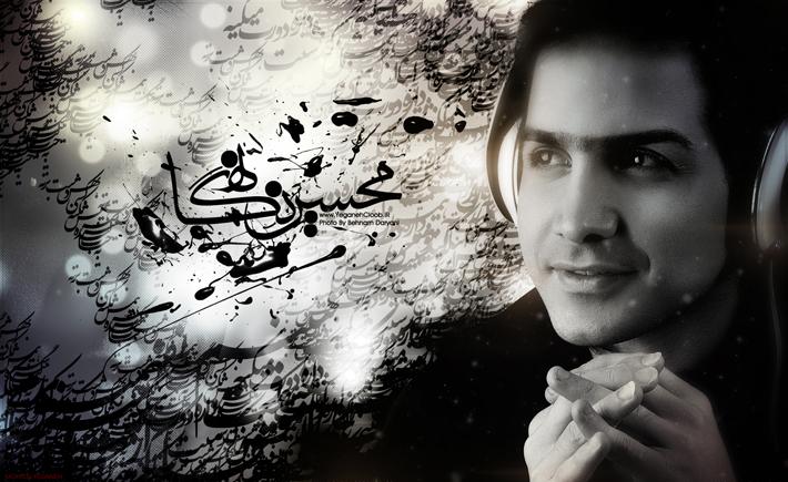 قالب زیبای هواداران محسن یگانه