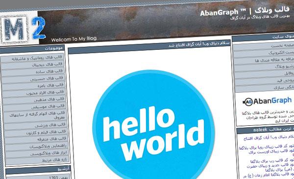 قالب حرفه ای M2 بلاگفا , کامپیوتر, قالب های با امکانات و حرفه ای, قالب سایت دانلود برای بلاگفا, قالب سایت برای وبلاگ بلاگفا, قالب ساده, قالب زیبا و جدید, قالب دانلود برای بلاگفا, قالب حرفه ای جدید برای بلاگفا, قالب بلاگفا, قالب, جدیدترین قالب های بلاگفا, بهترین سایت قالب های جدید بلاگفا