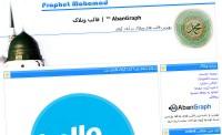 قالب زیبا برای عاشقان حضرت محمد (ص) برای بلاگفا