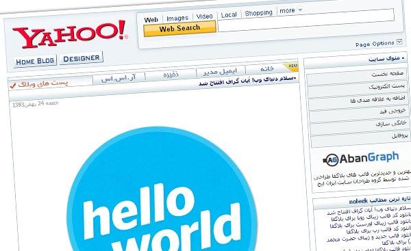 قالب زیبای سایت یاهو برای بلاگفا