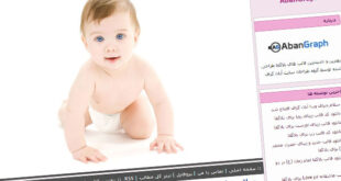قالب کودک و نوزاد , نوزاد, مادر, کودک, قالب کودک و نوزاد میهن بلاگ, قالب کودک و نوزاد پرشین بلاگ, قالب کودک و نوزاد بلاگفا, قالب کودک و نوزاد, قالب درباره کودک و نوزاد, قالب با موضوع کودک و نوزاد, صورتی, بچه