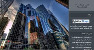 قالب برج و ساختمان , معماری, قالب درباره برج و ساختمان, قالب برج و ساختمان میهن بلاگ, قالب برج و ساختمان پرشین بلاگ, قالب برج و ساختمان بلاگفا, قالب برج و ساختمان, قالب با موضوع برج و ساختمان, عمران, خانه, برج