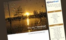 قالب زیبای باران برای بلاگفا