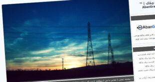 قالب برق , مهندسی, قالب درباره برق, قالب برق میهن بلاگ, قالب برق پرشین بلاگ, قالب برق بلاگفا, قالب برق, قالب با موضوع برق, رشته, برق