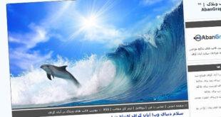 قالب دلفین , قالب دلفین میهن بلاگ, قالب دلفین پرشین بلاگ, قالب دلفین بلاگفا, قالب دلفین, قالب درباره دلفین, قالب با موضوع دلفین, طبیعت, دریا, آرامش, آب