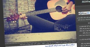 قالب دختر و گیتار , گیتار, قالب درباره دختر و گیتار, قالب دختر و گیتار میهن بلاگ, قالب دختر و گیتار پرشین بلاگ, قالب دختر و گیتار بلاگفا, قالب دختر و گیتار, قالب با موضوع دختر و گیتار, عاشقانه, زن, دختر