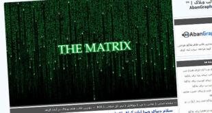 قالب ماتریکس , هک, ماتریکس, کامپیوتر, کارتون, قالب ماتریکس میهن بلاگ, قالب ماتریکس پرشین بلاگ, قالب ماتریکس بلاگفا, قالب ماتریکس, قالب درباره ماتریکس, قالب با موضوع ماتریکس, فیلم