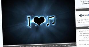 قالب موزیک لاو , موسیقی, قالب موزیک لاو میهن بلاگ, قالب موزیک لاو پرشین بلاگ, قالب موزیک لاو بلاگفا, قالب موزیک لاو, قالب درباره موزیک لاو, قالب با موضوع موزیک لاو, آهنگ