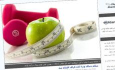 چگونه بدون رژیم غذایی لاغر شویم؟ , لاغری بدون رژیم غذایی, لاغري بدون رژيم غذايي, لاغر, غذایی, غذا, رژیم غذایی لاغری سریع بدون ورزش, رژیم غذایی لاغری بدون ورزش, رژیم غذایی لاغری بدون نان و برنج, رژیم غذایی لاغری بدون عوارض, رژیم غذایی بدون لاغر شدن صورت, رژیم, رژيم غذايي بدون لاغري صورت, چگونه بدون رژیم غذایی لاغر شویم, چگونه, بدون رژیم غذایی لاغر شوید