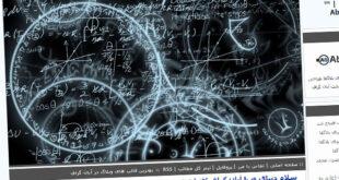 قالب ریاضی , نخبه, محاسبات, قالب ریاضی میهن بلاگ, قالب ریاضی پرشین بلاگ, قالب ریاضی بلاگفا, قالب ریاضی, قالب درباره ریاضی, قالب با موضوع ریاضی, فیزیک, فرمول, ریاضی, تخته سیاه