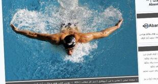 قالب شنا و شناگر , ورزش, قالب شنا و شناگر میهن بلاگ, قالب شنا و شناگر پرشین بلاگ, قالب شنا و شناگر بلاگفا, قالب شنا و شناگر, قالب درباره شنا و شناگر, قالب با موضوع شنا و شناگر, شنا, آبی, آب
