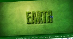 قالب زمین پاک , محیط زیست, قالب زمین پاک میهن بلاگ, قالب زمین پاک پرشین بلاگ, قالب زمین پاک بلاگفا, قالب زمین پاک, قالب درباره زمین پاک, قالب با موضوع زمین پاک, سبز, زمین, دوست داران طبیعت و محیط زیست