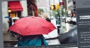 قالب چتر , قالب درباره چتر, قالب چتر میهن بلاگ, قالب چتر پرشین بلاگ, قالب چتر بلاگفا, قالب چتر, قالب با موضوع چتر, شهر, خیابان, چتر, باران